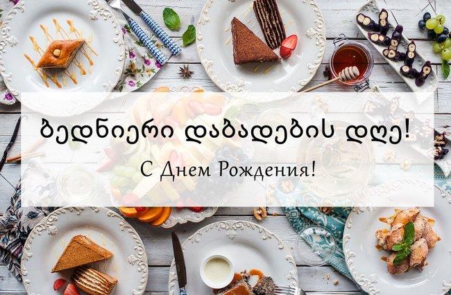 Открытки на грузинском языке с добрым утром
