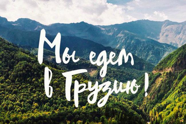 фото с надписью грузинки окраине