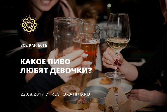 Полезно ли пиво для женщин? Польза и вред пива. Сколько и какого пива можно пить без вреда для здоровья?