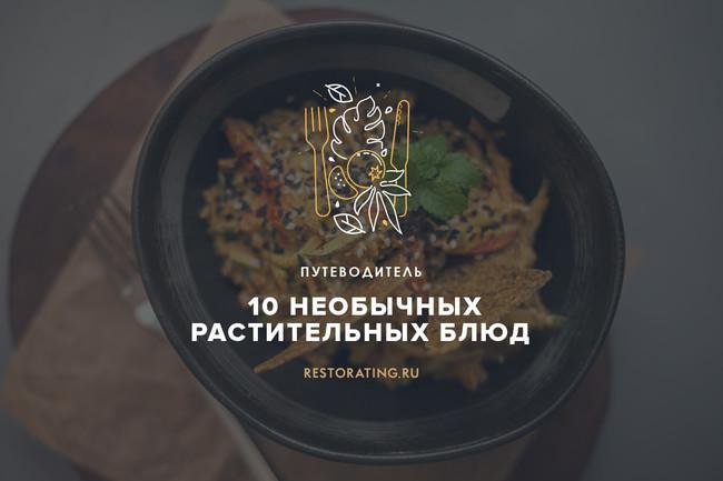 Веганские вторые - рецепты с фото и видео приготовления блюда